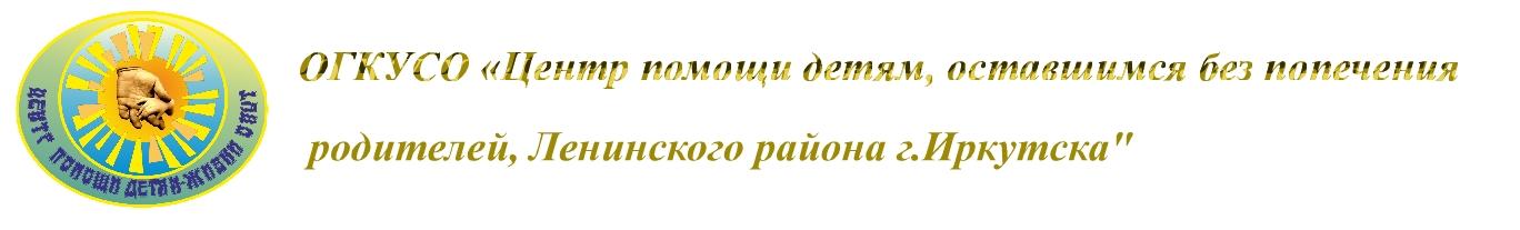"""ОГКУСО «Центр помощи детям, оставшимся без попечения родителей, Ленинского района г.Иркутска"""""""